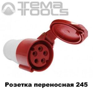 Розетка силовая переносная 245 3P+N+E 125А 380В IP67 красная