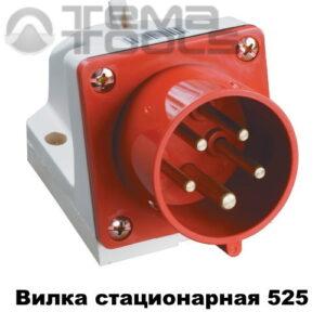 Вилка силовая стационарная 525 3P+N+E 32А 380В IP44 красная