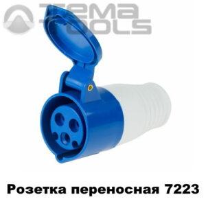 Розетка силовая переносная 7223 2P+E 32А 220В IP44 синяя