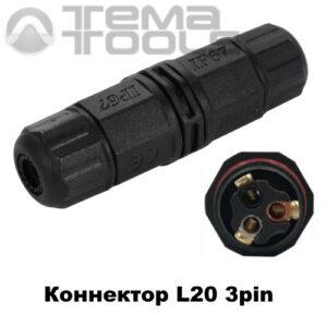 Кабельный коннектор L20 3pin IP67 – купить кабельный коннектор оптом и в розницу