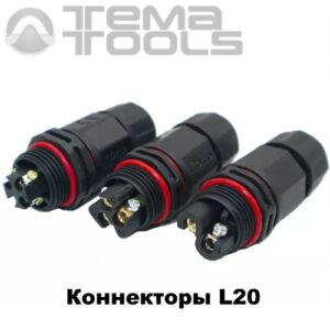 Кабельные коннекторы L20 IP67