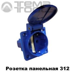 Розетка панельная 312 с крышкой 2P+E 16А 220В IP44 синяя – купить панельную розетку с крышкой оптом и в розницу