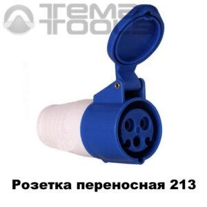 Розетка силовая переносная 013 2P+E 16А 220В IP44 синяя