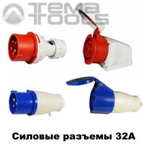 Силовые разъемы 32А