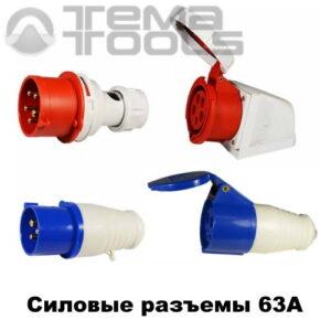 Силовые разъемы 63А