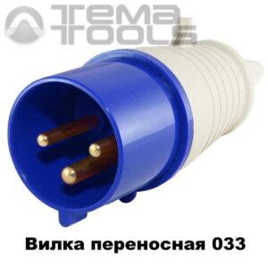 Вилка силовая переносная 033 2P+E 63А 220В IP67 синяя