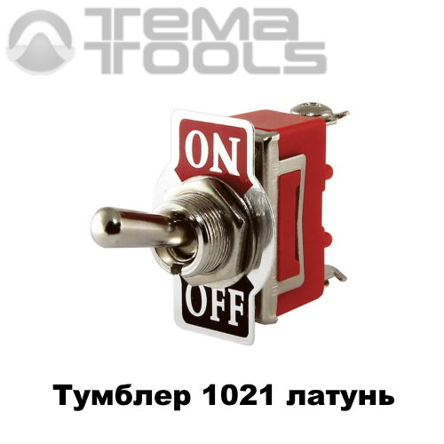 Переключатель - тумблер 1021 латунь ON–OFF