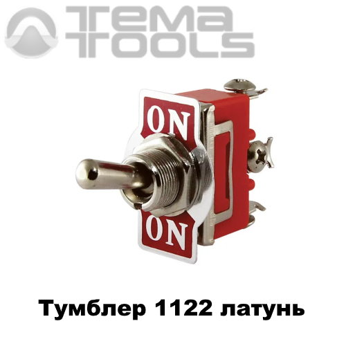 Переключатель - тумблер 1122 латунь ON–OFF–ON