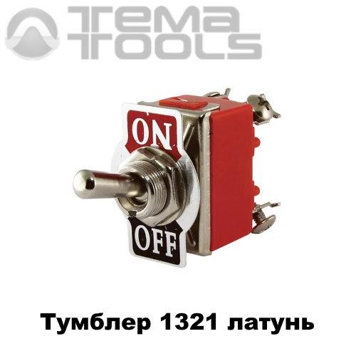 Переключатель - тумблер 1321 латунь ON–ON