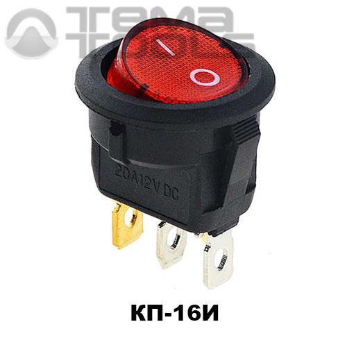 Клавишный переключатель КП-16И с красной круглой клавишей с подсветкой