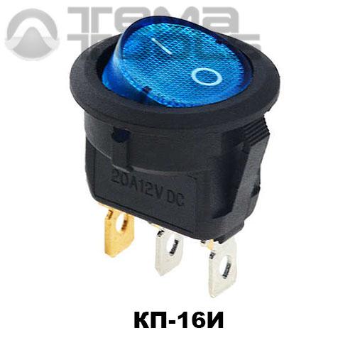 Клавишный переключатель КП-16И с синей круглой клавишей с подсветкой