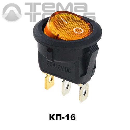 Клавишный переключатель КП-16 с желтой круглой клавишей