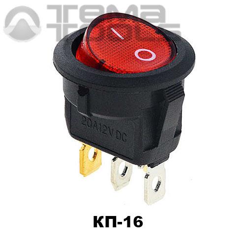 Клавишный переключатель КП-16 с красной круглой клавишей