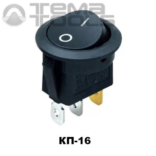 Клавишный переключатель КП-16 с черной круглой клавишей