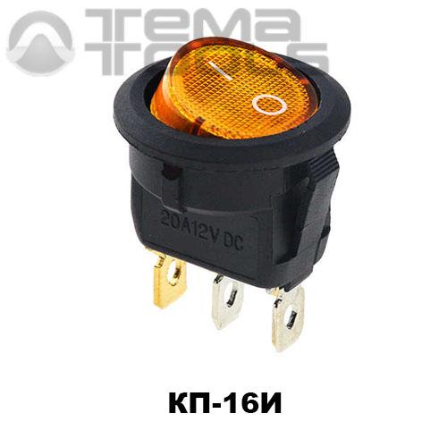 Клавишный переключатель КП-16И с желтой круглой клавишей с подсветкой