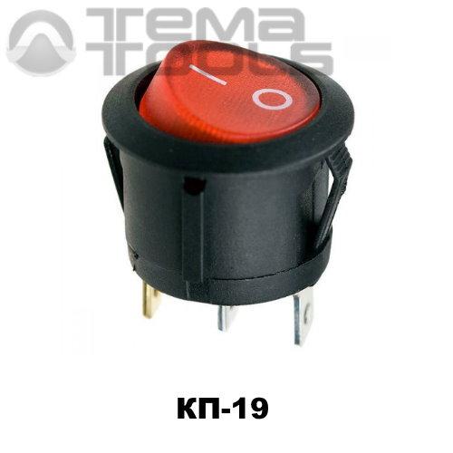 Клавишный переключатель КП-19 с красной круглой клавишей