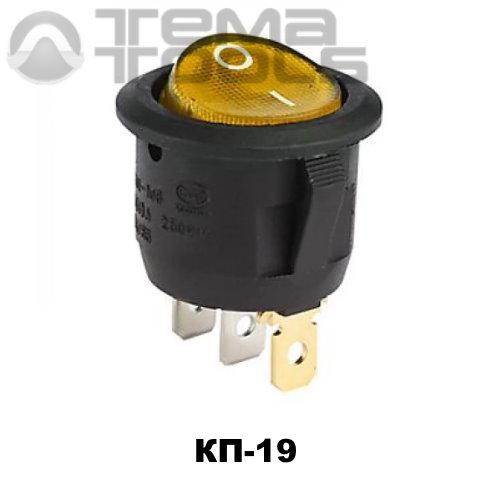 Клавишный переключатель КП-19 с желтой круглой клавишей