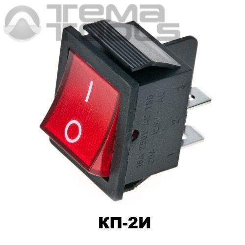 Клавишный переключатель КП-2И с красной прямоугольной клавишей с подсветкой
