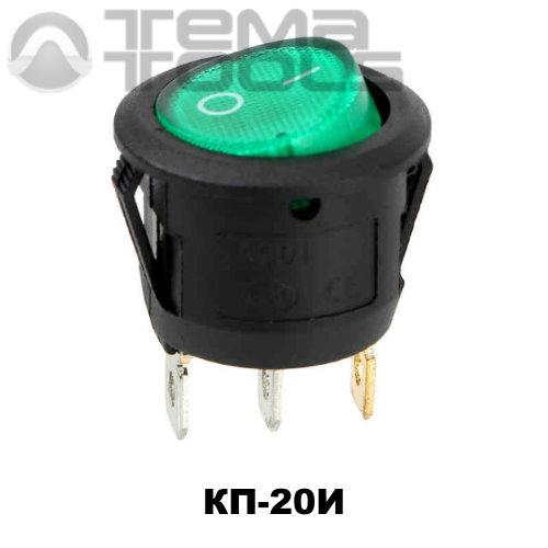 Клавишный переключатель КП-20И с зеленой круглой клавишей с подсветкой