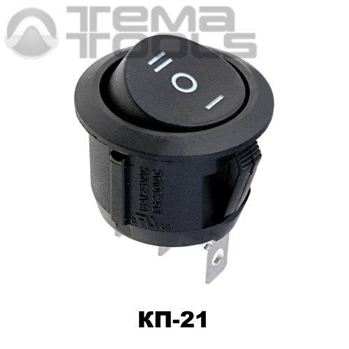Клавишный переключатель КП-21 с черной круглой клавишей на три положения