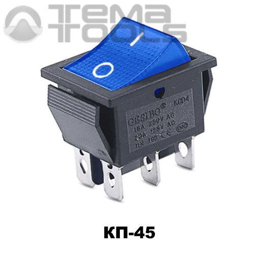 Клавишный переключатель КП-45 с синей прямоугольной клавишей