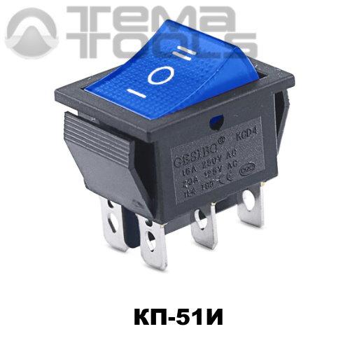 Клавишный переключатель КП-51И с синей прямоугольной клавишей с подсветкой