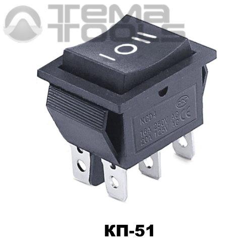 Клавишный переключатель КП-51 с черной прямоугольной клавишей