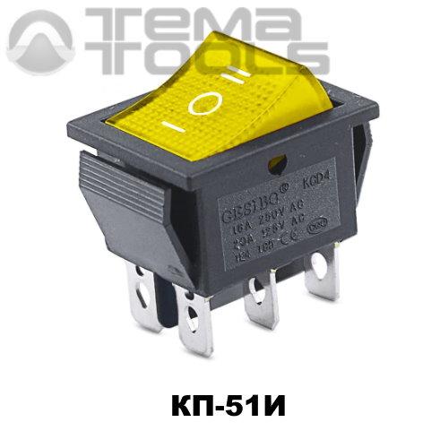 Клавишный переключатель КП-51И с желтой прямоугольной клавишей с подсветкой