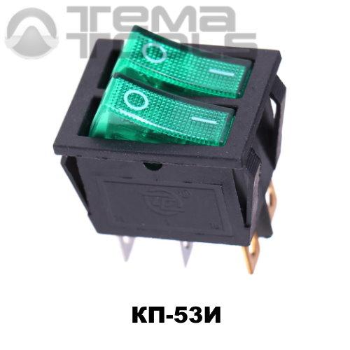 Клавишный переключатель КП-53И с двумя клавишами зеленый/зеленый