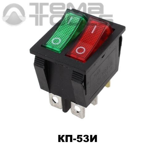 Клавишный переключатель КП-53И с двумя клавишами красный/зеленый