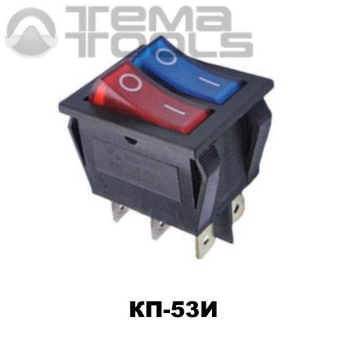 Клавишный переключатель КП-53И с двумя клавишами красный/синий