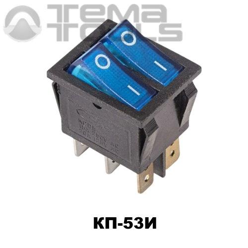 Клавишный переключатель КП-53И с двумя клавишами синий/синий