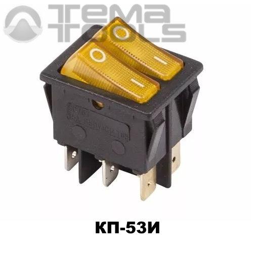 Клавишный переключатель КП-53И с двумя клавишами желтый/желтый