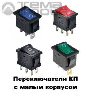 Клавишные переключатели КП с малым корпусом