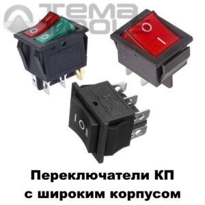 Клавишные переключатели КП с широким корпусом