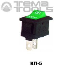 Клавишный переключатель КП-5 с зеленой клавишей в малом корпусе
