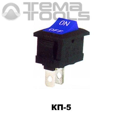 Клавишный переключатель КП-5 с синей клавишей в малом корпусе