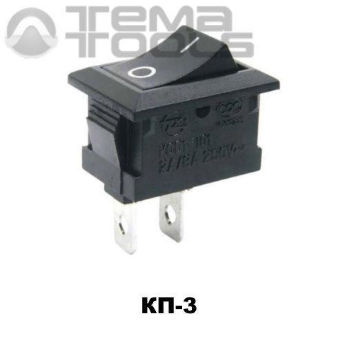 Клавишный переключатель КП-3 с черной клавишей в малом корпусе