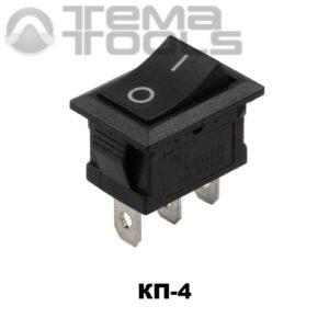 Клавишный переключатель КП-4 с черной клавишей в малом корпусе