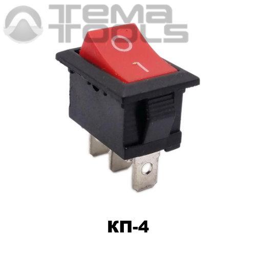 Клавишный переключатель КП-4 с красной клавишей в малом корпусе