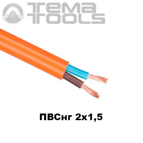 Негорючий гибкий медный провод ПВСнг 2x1,5 мм²