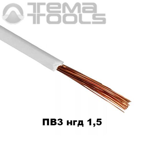 Провод ПВ3 нгд 1,5 мм²