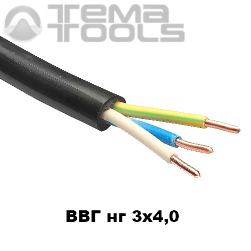 Медный кабель ВВГ нг 3x4,0 мм²