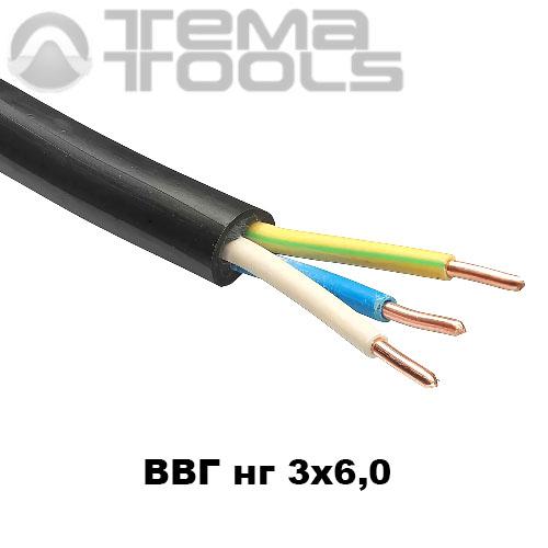 Медный кабель ВВГ нг 3x6,0 мм²
