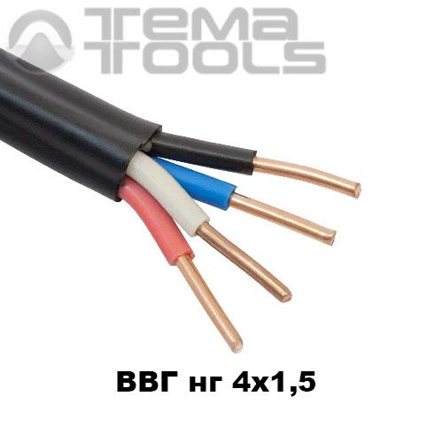 Медный кабель ВВГ нг 4x1,5 мм²