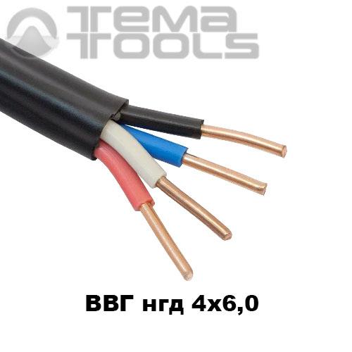 Медный кабель ВВГ нгд 4x6,0 мм²
