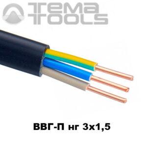 Плоский медный провод ВВГПнг 3x1,5 мм² - купить силовой кабель ВВГПнг оптом и в розницу