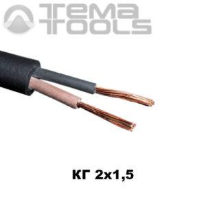 Кабель КГ 2x1,5 мм² – купить гибкий силовой медный кабель КГ 2x1,5 мм² резиновый (в резиновой изоляции)