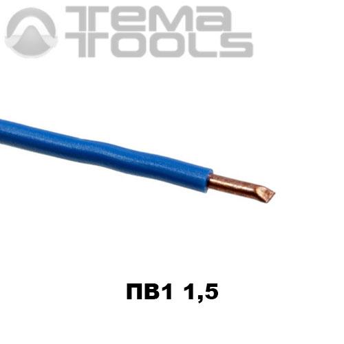 Провод ПВ1 1,5 мм² – купить монтажный одножильный медный провод ПВ1 1,5 мм² оптом и в розницу