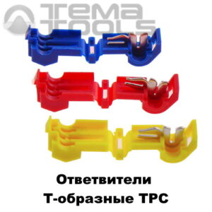 Зажимы TPC ответвительные T-образные прокалывающие
